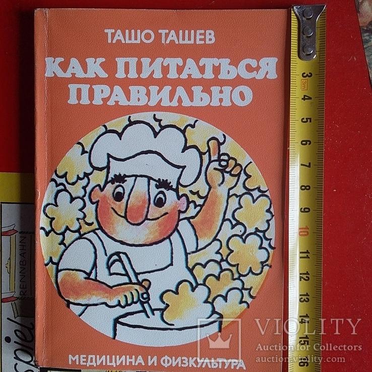 """Ташо Ташев """"Как питаться правильно"""" 1988р., фото №2"""