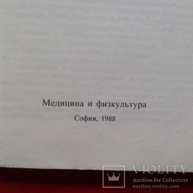 """Ташо Ташев """"Как питаться правильно"""" 1988р., фото №3"""