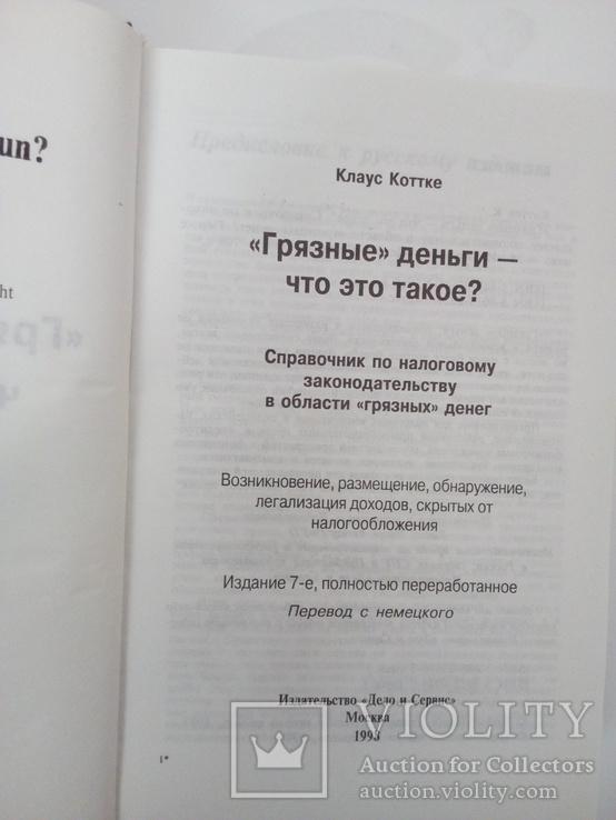 """Клаус коттке """"грязные деньги"""", фото №4"""