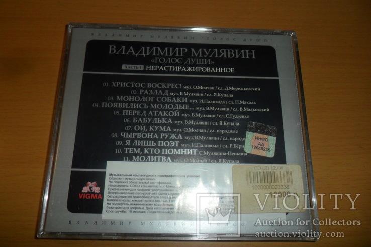 Диск CD сд Владимир Мулявин (Песняры) - Голос души. Нерастиражированное часть 1, фото №4