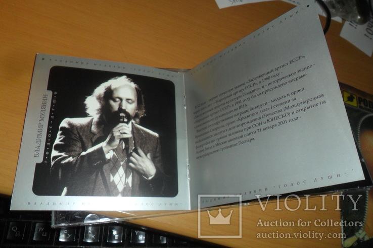 Диск CD сд Владимир Мулявин (Песняры) - Голос души. Нерастиражированное часть 1, фото №7