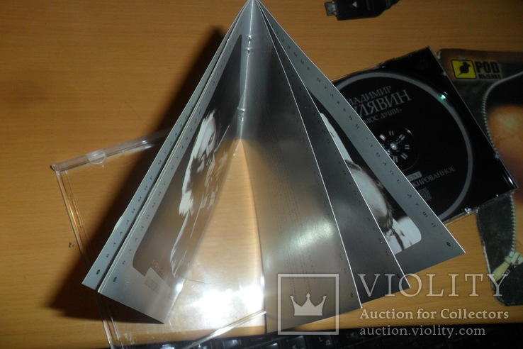 Диск CD сд Владимир Мулявин (Песняры) - Голос души. Нерастиражированное часть 1, фото №8