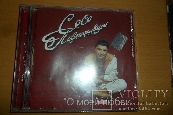 Диск CD сд  Сосо Павлиашвили - О МОЕЙ ЛЮБВИ, фото №2