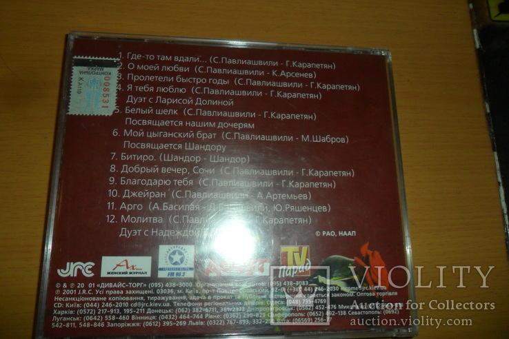 Диск CD сд  Сосо Павлиашвили - О МОЕЙ ЛЮБВИ, фото №4