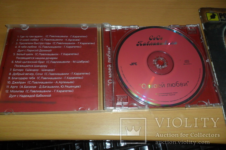 Диск CD сд  Сосо Павлиашвили - О МОЕЙ ЛЮБВИ, фото №5