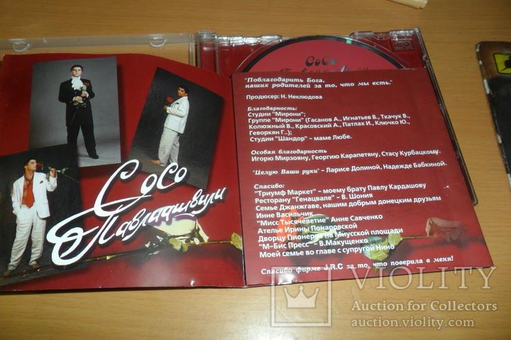 Диск CD сд  Сосо Павлиашвили - О МОЕЙ ЛЮБВИ, фото №7
