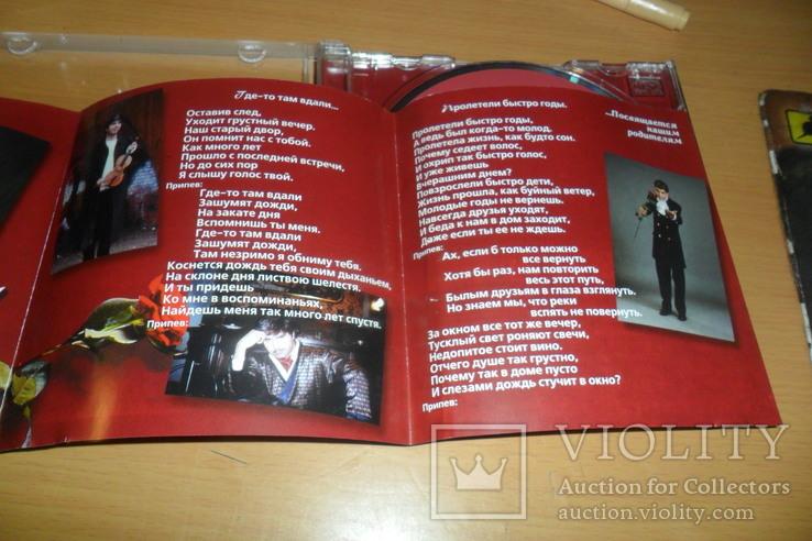 Диск CD сд  Сосо Павлиашвили - О МОЕЙ ЛЮБВИ, фото №8