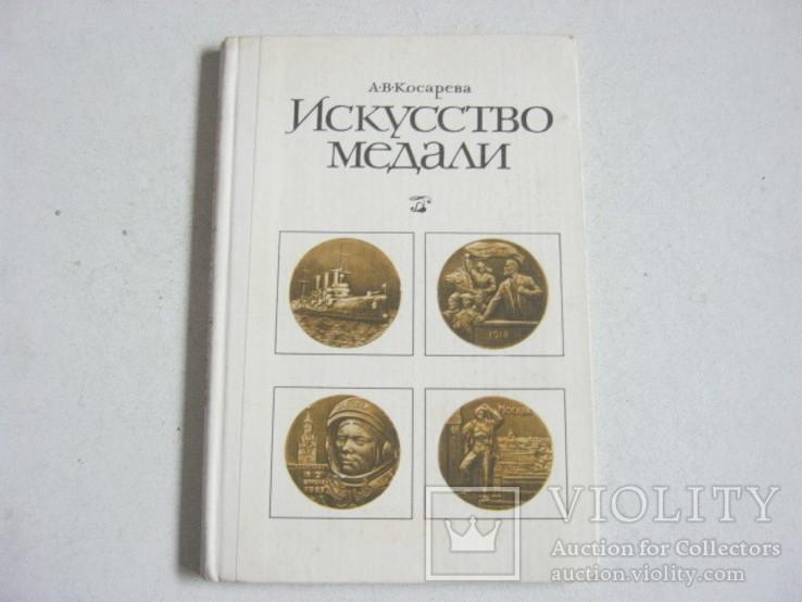 А.Косарева Искусство медали, фото №2