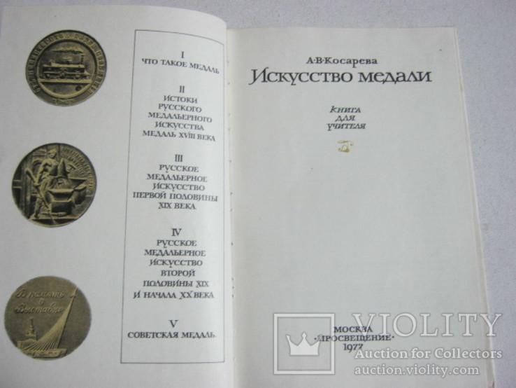 А.Косарева Искусство медали, фото №4