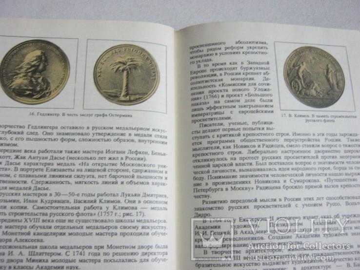 А.Косарева Искусство медали, фото №7