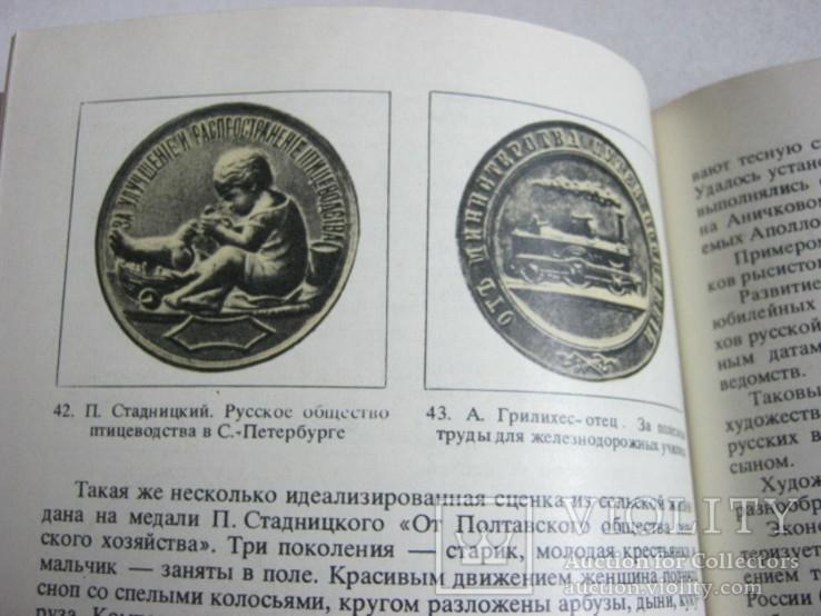 А.Косарева Искусство медали, фото №8