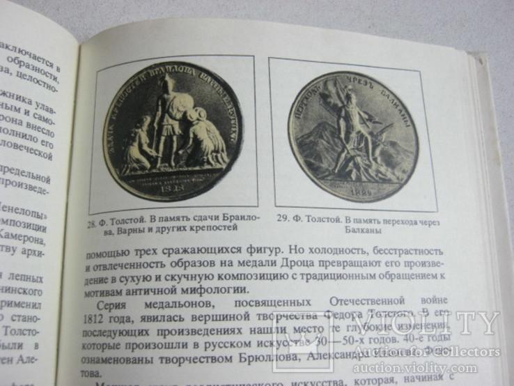 А.Косарева Искусство медали, фото №9