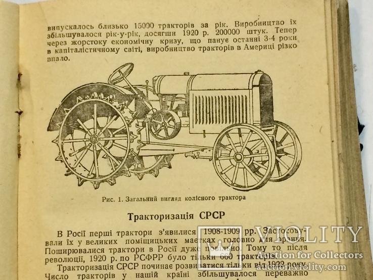 Тракторная справа. Харькiв 1934 р, фото №5