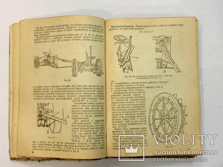 Сельхохозяйственные машины и орудия тракторной тяги 1932 г, фото №5