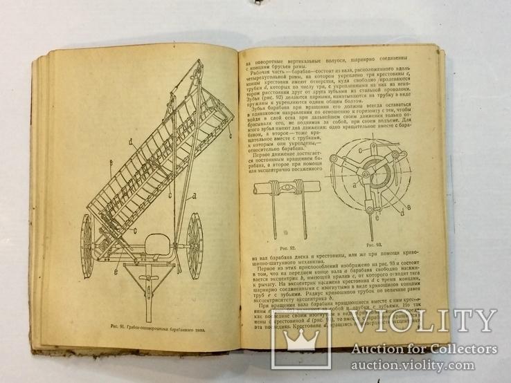 Сельхохозяйственные машины и орудия тракторной тяги 1932 г, фото №6