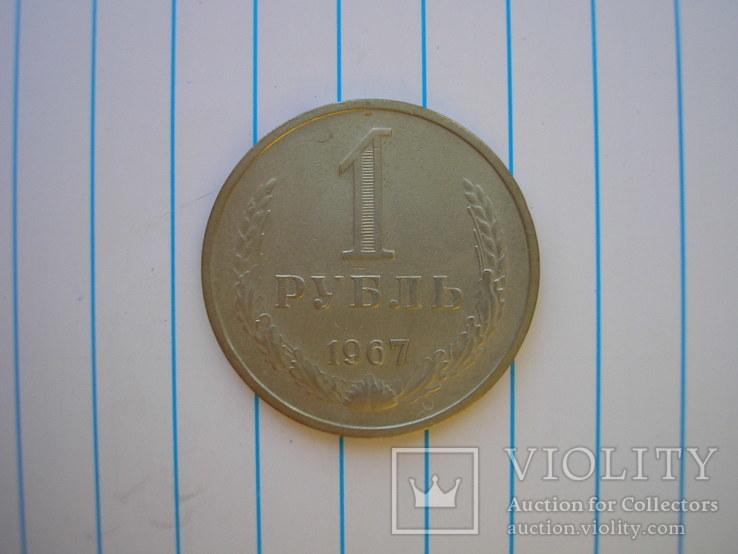 1 рубль 1967 г,копия, фото №2