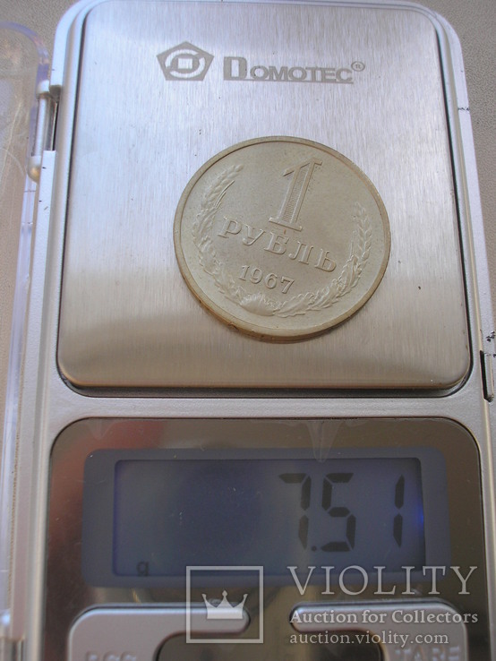 1 рубль 1967 г,копия, фото №5