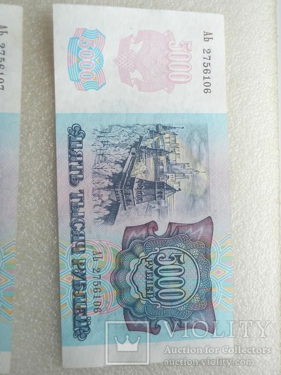 5000 рублей 1992г номера подряд, фото №4