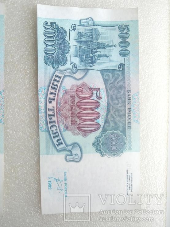 5000 рублей 1992г номера подряд, фото №6