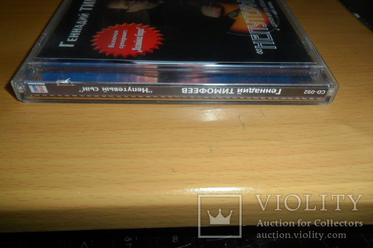 Диск CD сд Тимофеев Геннадий - Непутевый сын . Хозяйка бара, фото №3