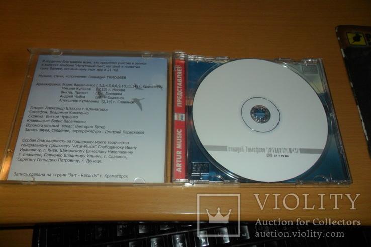 Диск CD сд Тимофеев Геннадий - Непутевый сын . Хозяйка бара, фото №5