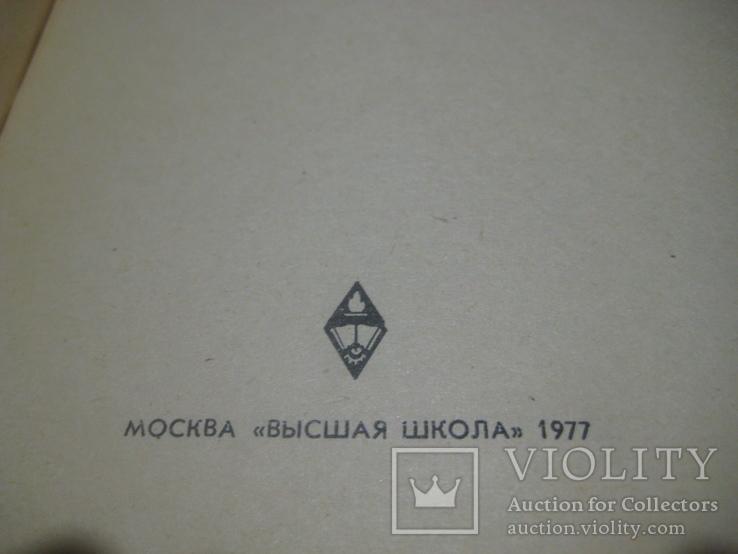 Психология К.К. Платонов, Г.Г. Голубев, 1977, фото №7