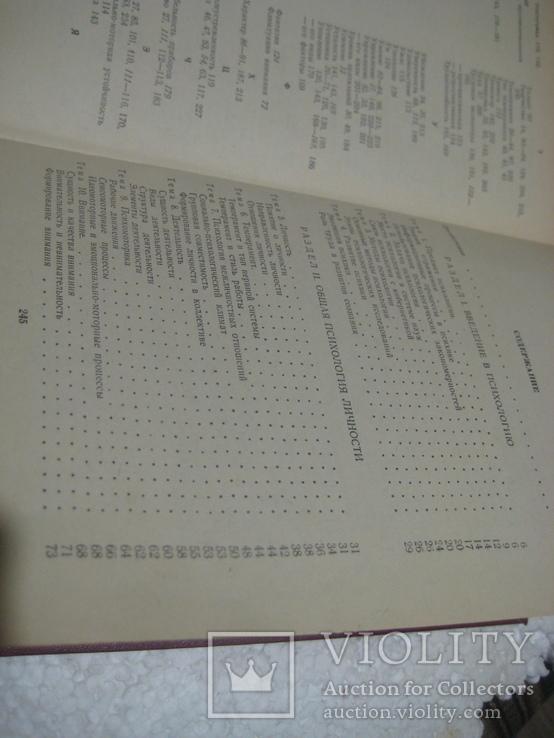 Психология К.К. Платонов, Г.Г. Голубев, 1977, фото №9
