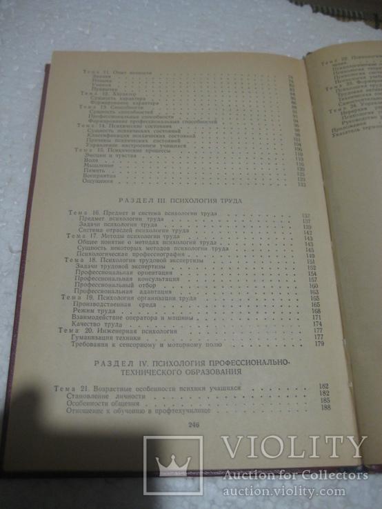 Психология К.К. Платонов, Г.Г. Голубев, 1977, фото №10