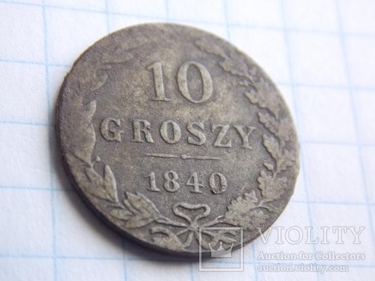 10 грошей 1840 года, фото №2