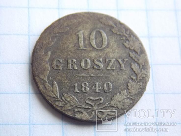 10 грошей 1840 года, фото №3