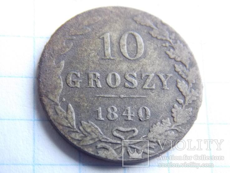 10 грошей 1840 года, фото №6