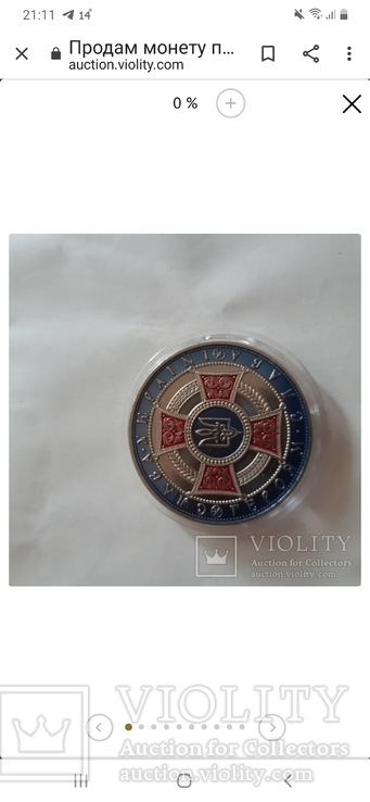 Продам жетон Топаза-2014г-памяти небесной сотни-памятная медаль,в капсуле, фото №9