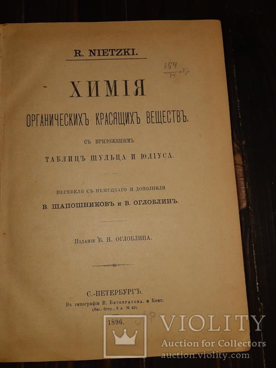 1896 Химия органических красящих веществ