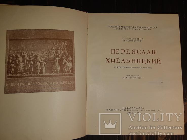 1954 Переяслав-Хмельницкий. Архитектурно-исторический очерк