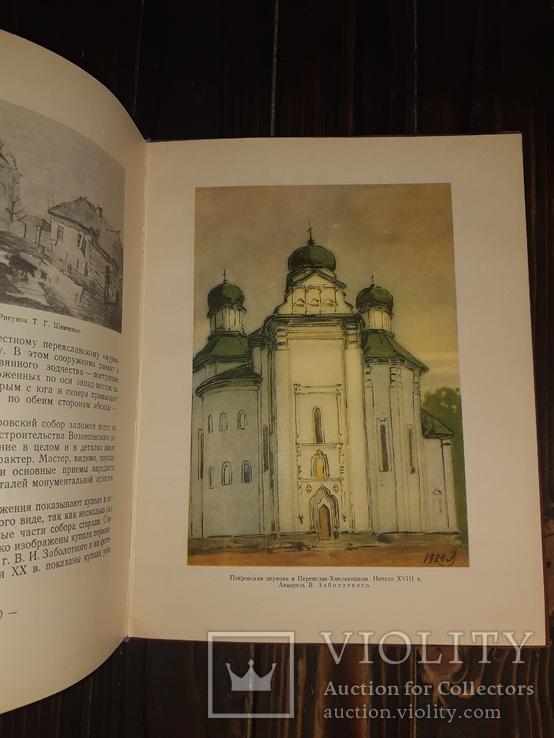 1954 Переяслав-Хмельницкий. Архитектурно-исторический очерк, фото №3