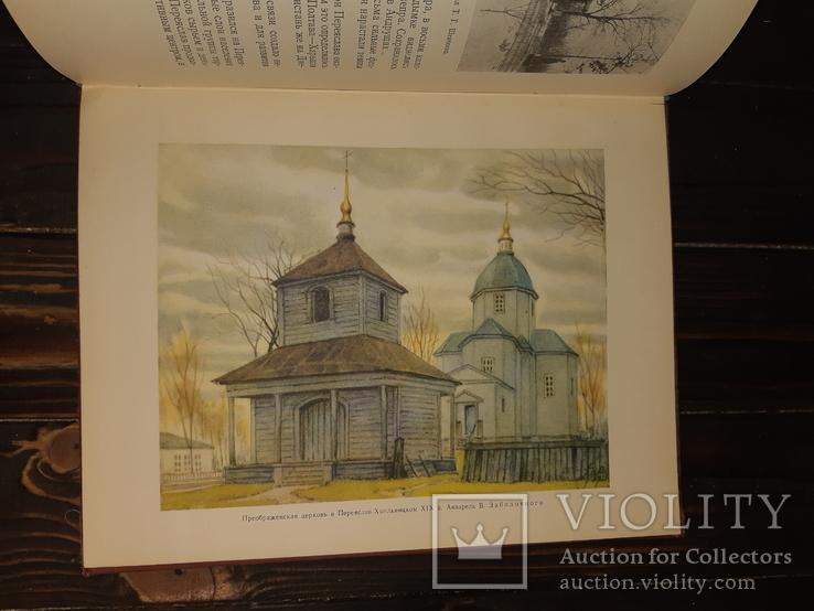 1954 Переяслав-Хмельницкий. Архитектурно-исторический очерк, фото №4