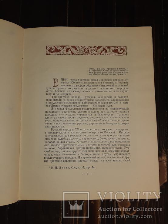 1954 Переяслав-Хмельницкий. Архитектурно-исторический очерк, фото №6