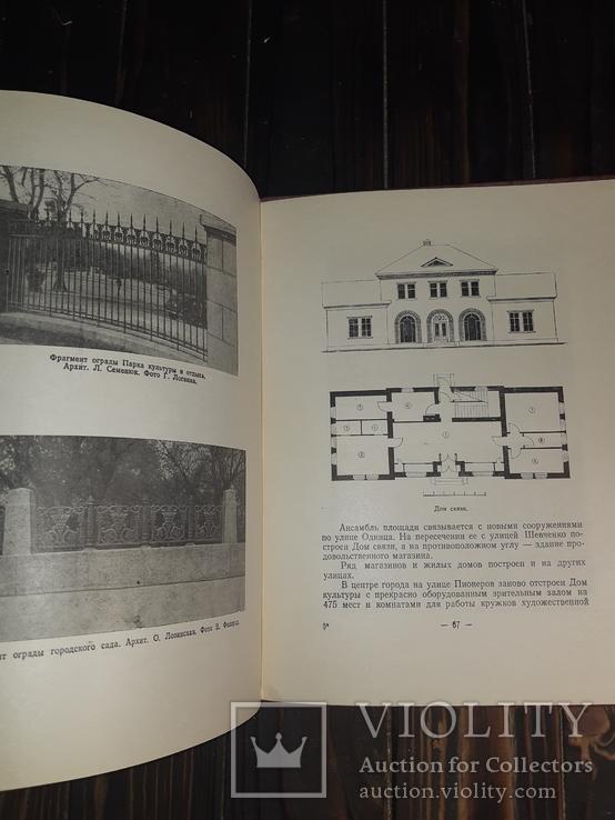 1954 Переяслав-Хмельницкий. Архитектурно-исторический очерк, фото №7