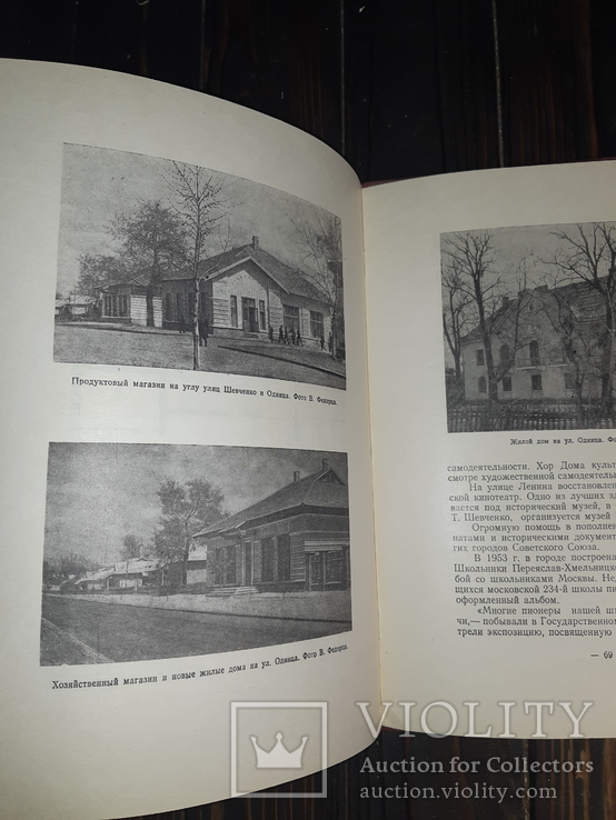 1954 Переяслав-Хмельницкий. Архитектурно-исторический очерк, фото №8