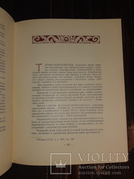 1954 Переяслав-Хмельницкий. Архитектурно-исторический очерк, фото №9