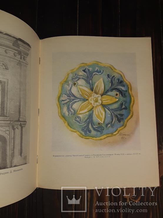 1954 Переяслав-Хмельницкий. Архитектурно-исторический очерк, фото №10