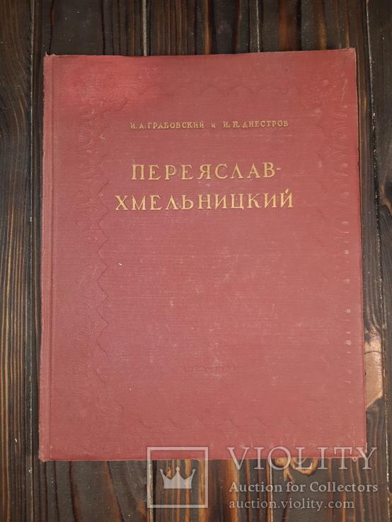 1954 Переяслав-Хмельницкий. Архитектурно-исторический очерк, фото №12