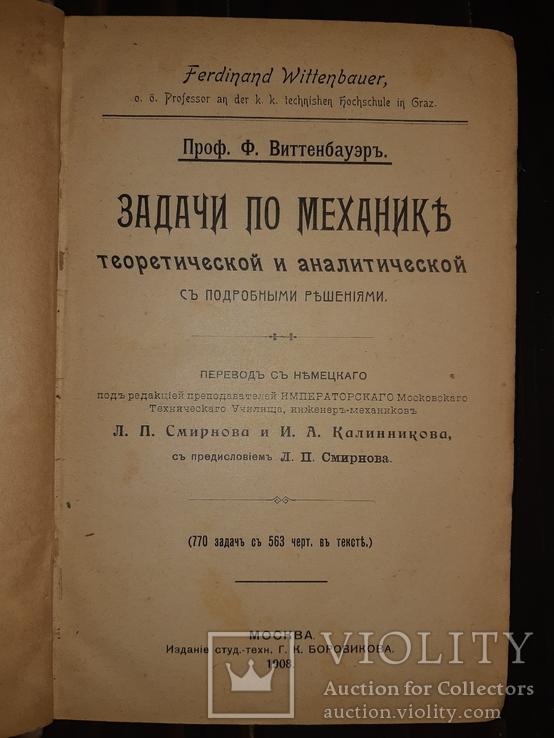 1908 Задачи по механике