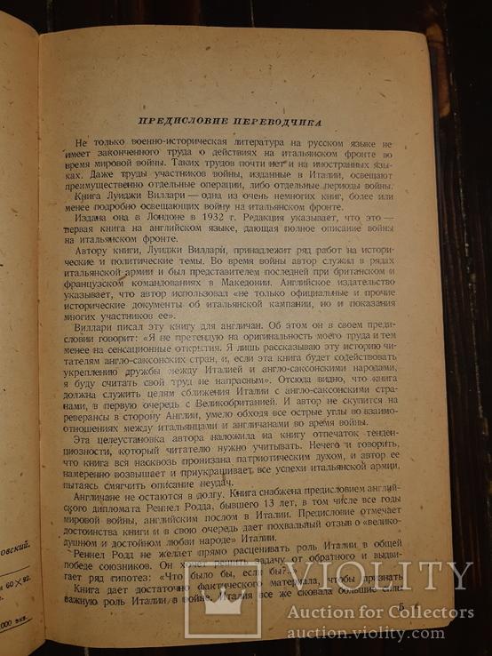1936 Война на итальянском фронте 1915-1918 гг., фото №3