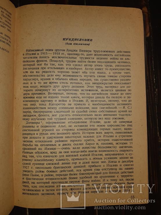 1936 Война на итальянском фронте 1915-1918 гг., фото №4