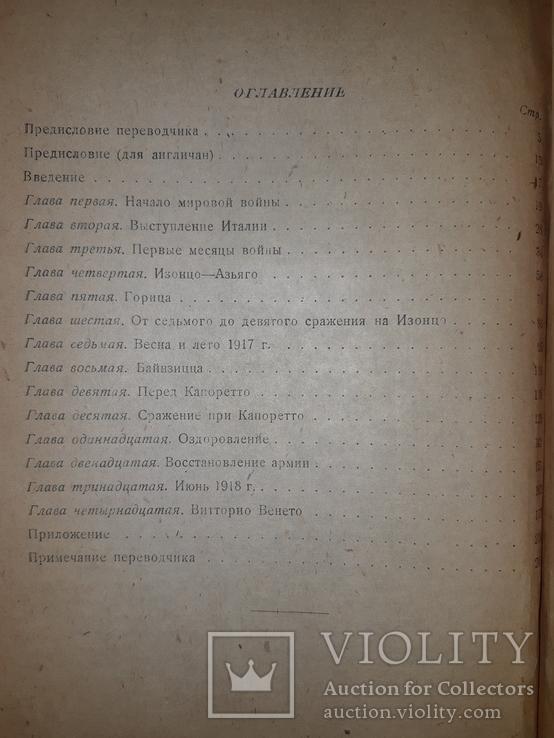1936 Война на итальянском фронте 1915-1918 гг., фото №5
