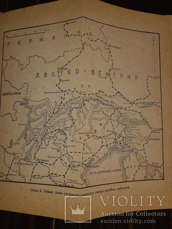 1936 Война на итальянском фронте 1915-1918 гг., фото №7