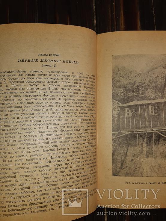 1936 Война на итальянском фронте 1915-1918 гг., фото №9