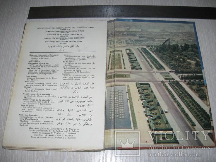 Москва, набор открыток, книжка-гармошка, 60-е года, СССР, фото №4