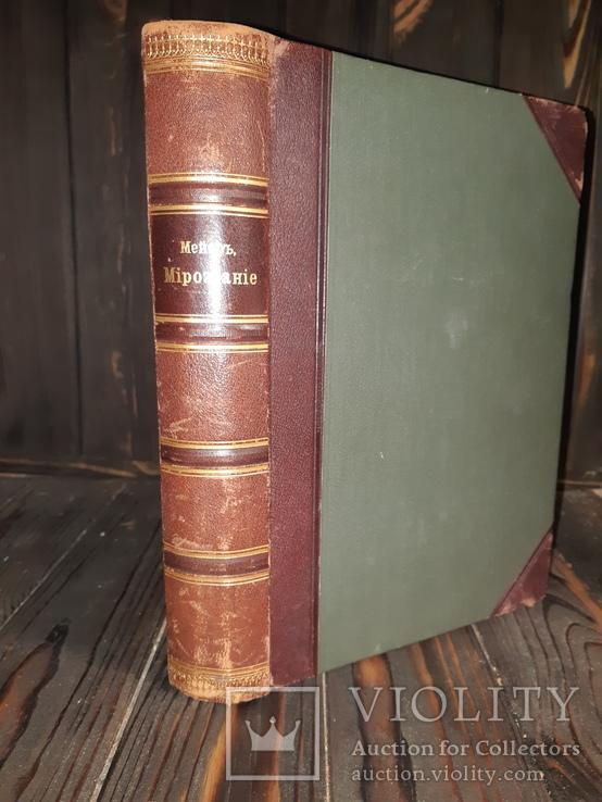 1902 Мироздание. Астрономия вобщепонятном изложении